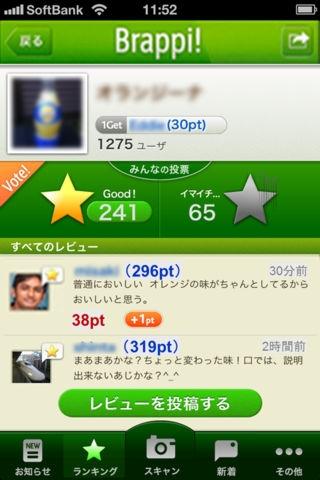 「口コミランキングBrappi!」のスクリーンショット 2枚目