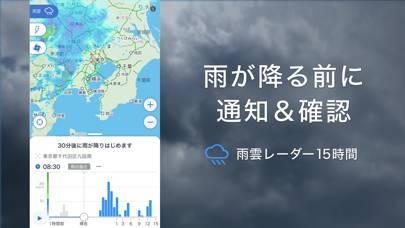 「Yahoo!天気」のスクリーンショット 2枚目