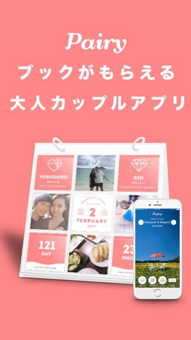 「カップル専用アプリPairy 恋人と記念日カウントダウン」のスクリーンショット 1枚目