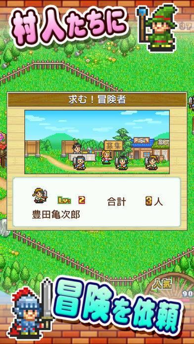 「冒険ダンジョン村」のスクリーンショット 2枚目