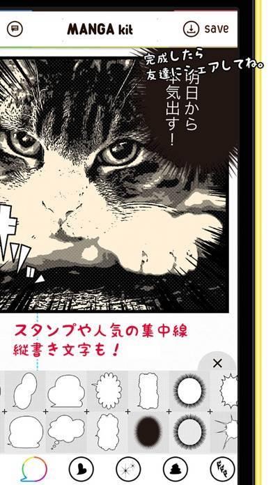 「MANGAkit-漫画風写真加工アプリ」のスクリーンショット 3枚目