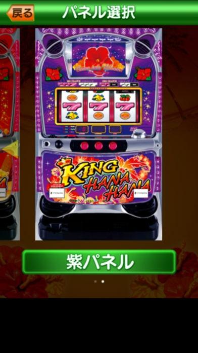 「激Jパチスロ キングハナハナ-30」のスクリーンショット 3枚目
