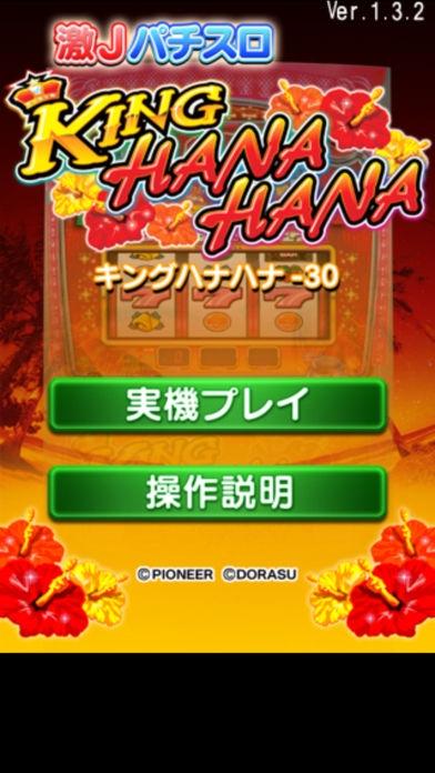 「激Jパチスロ キングハナハナ-30」のスクリーンショット 1枚目