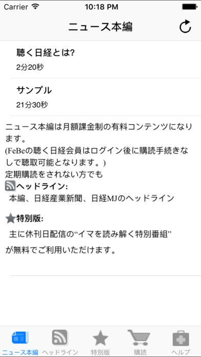 「聴く日経」のスクリーンショット 1枚目