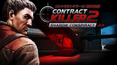 「コントラクトキラー2:闇の陰謀」のスクリーンショット 1枚目