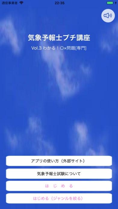 「気象予報士プチ講座 Vol.3 ○×問題[専門]」のスクリーンショット 1枚目