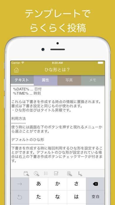 「EverGear 高機能エバーノート投稿アプリ」のスクリーンショット 3枚目