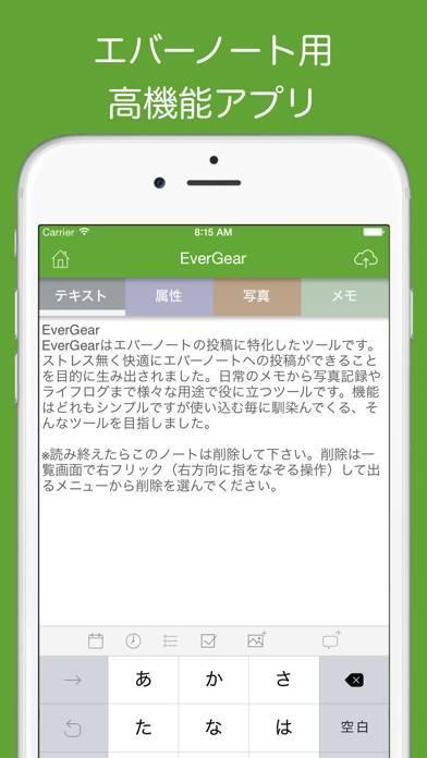 「EverGear 高機能エバーノート投稿アプリ」のスクリーンショット 1枚目