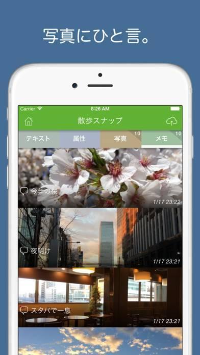 「EverGear 高機能エバーノート投稿アプリ」のスクリーンショット 2枚目