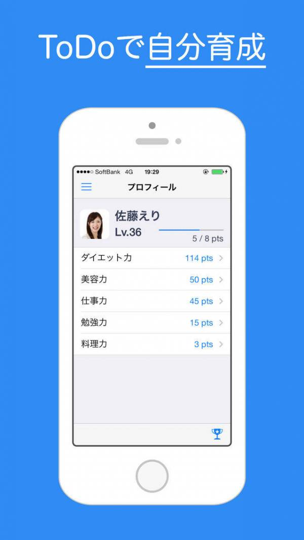 「やる気が上がるToDoアプリ-LvUP ダイエットや勉強のやる気を上げるタスク管理アプリ」のスクリーンショット 3枚目