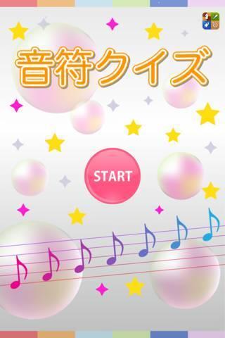 「楽譜が読める!音符クイズ」のスクリーンショット 1枚目