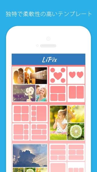 「LiPix Pro - 無料 写真 コラージュ + フォトフレーム + 画像 編集」のスクリーンショット 2枚目