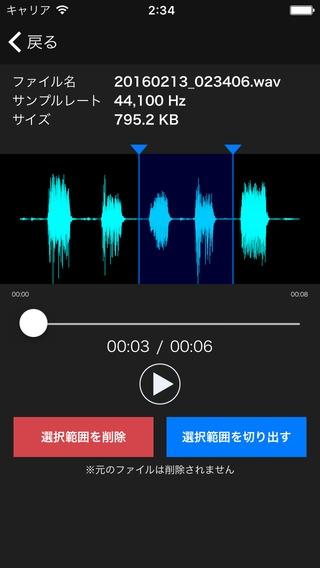 「PCM録音 Pro」のスクリーンショット 2枚目