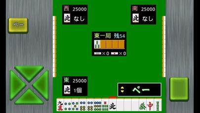 「モバイル3人打ち麻雀」のスクリーンショット 2枚目