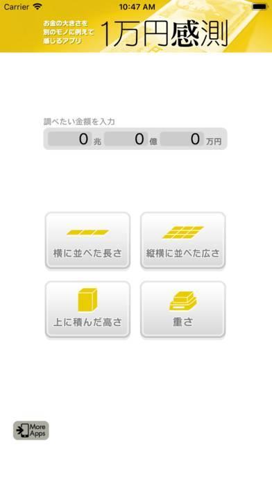 「1万円感測」のスクリーンショット 3枚目