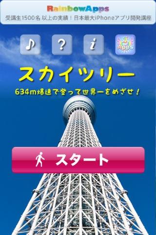 「スカイツリー 634mを世界一速く登れ!」のスクリーンショット 1枚目