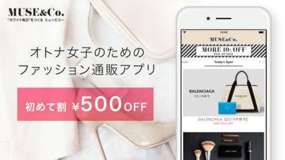 「ファッション通販アプリ-MUSE & Co.(ミューズコー)」のスクリーンショット 1枚目