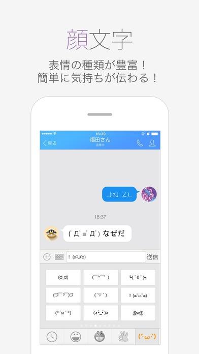 「QQ日本版」のスクリーンショット 2枚目