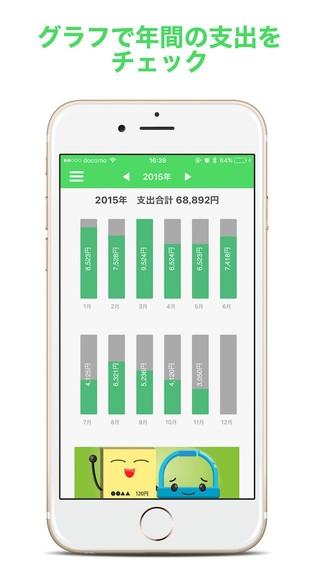 「買物サポートLite(家計簿サポート)」のスクリーンショット 3枚目