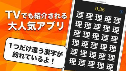 「漢字間違い探し」のスクリーンショット 1枚目