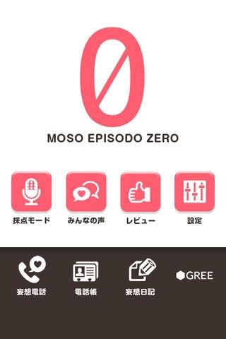 「妄想電話日記」のスクリーンショット 2枚目