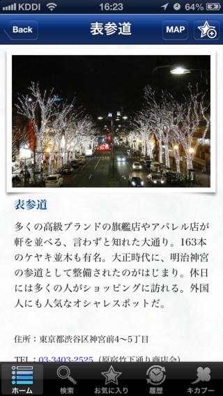 「東京サクッとガイド」のスクリーンショット 2枚目
