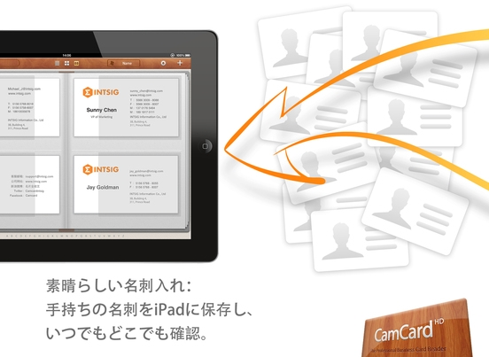 「CamCard HD - プロフェッショナルな名刺認識及び管理アプリ!」のスクリーンショット 1枚目