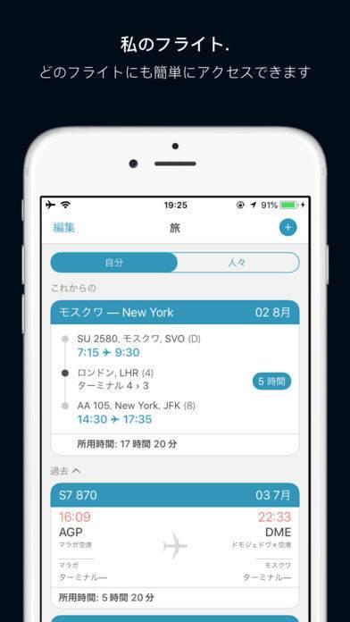 「App in the Air」のスクリーンショット 1枚目