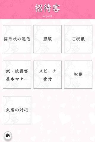 「結婚式/披露宴 ポケットマナー」のスクリーンショット 3枚目