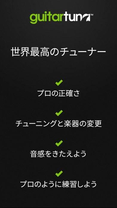 「GuitarTuna: ギターチューナー」のスクリーンショット 1枚目