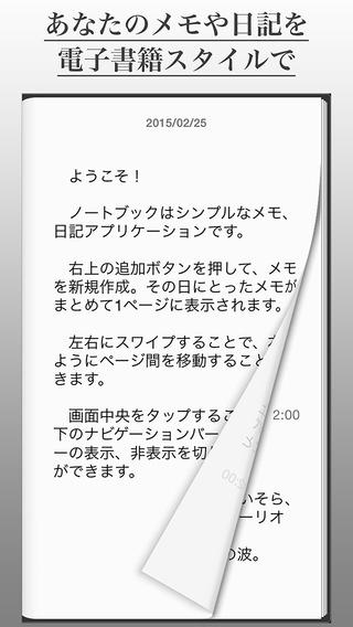 「ノートブック - メモ・日記アプリ」のスクリーンショット 1枚目