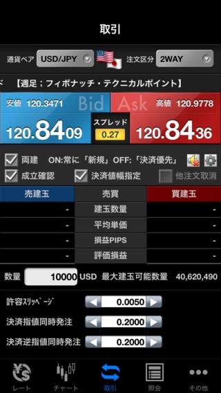 「SBI FXTRADE」のスクリーンショット 1枚目