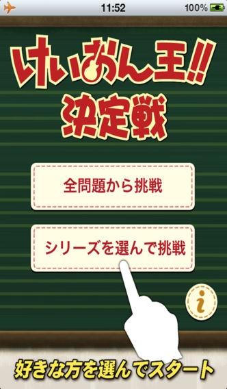 「K-ONクイズ」のスクリーンショット 1枚目