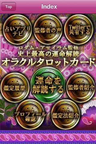 「奇跡的中!神託カード占い」のスクリーンショット 1枚目