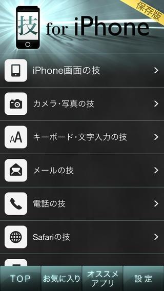 「コレ知ってる?技for iPhone!-初心者用の使い方~小技・裏技まで-」のスクリーンショット 2枚目