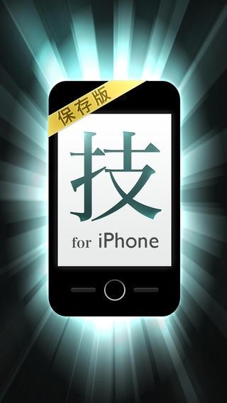 「コレ知ってる?技for iPhone!-初心者用の使い方~小技・裏技まで-」のスクリーンショット 1枚目