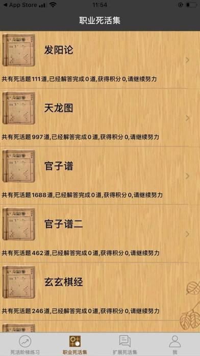 「囲碁詰棋宝鑑」のスクリーンショット 3枚目