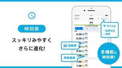 「乗換NAVITIME(電車・バスの乗り換え専用)」のスクリーンショット 3枚目