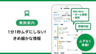 「乗換NAVITIME(電車・バスの乗り換え専用)」のスクリーンショット 2枚目