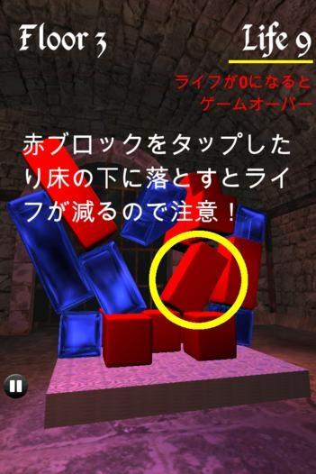 「タワー崩しパズル・デカルトの塔」のスクリーンショット 2枚目