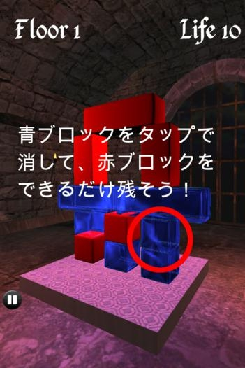 「タワー崩しパズル・デカルトの塔」のスクリーンショット 1枚目