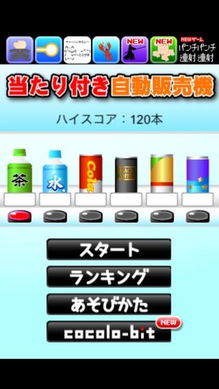 「当たり付き自動販売機」のスクリーンショット 2枚目
