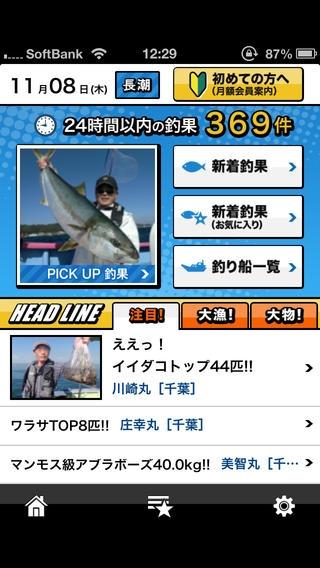「沖釣りLIVE!」のスクリーンショット 1枚目