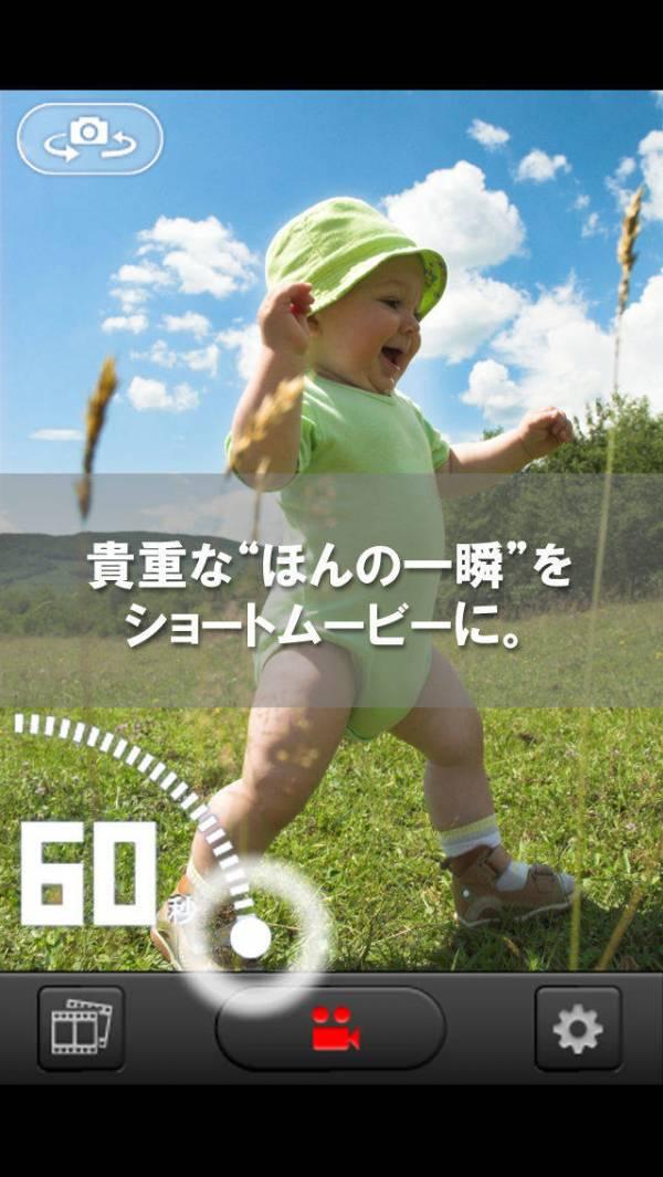 「さかのぼりビデオ」のスクリーンショット 3枚目