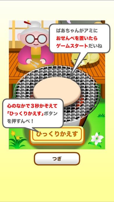 「おせんべ焼くんべ【簡単!面白い!子供も楽しい新作無料ゲーム】」のスクリーンショット 2枚目