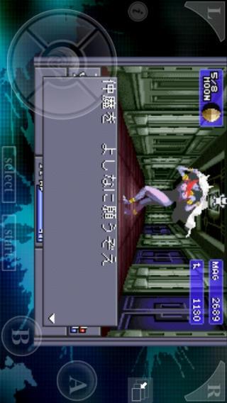 「真・女神転生II」のスクリーンショット 3枚目