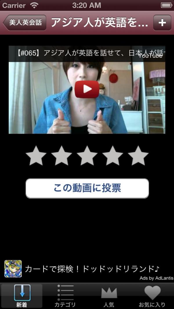 「美人英会話動画」のスクリーンショット 2枚目