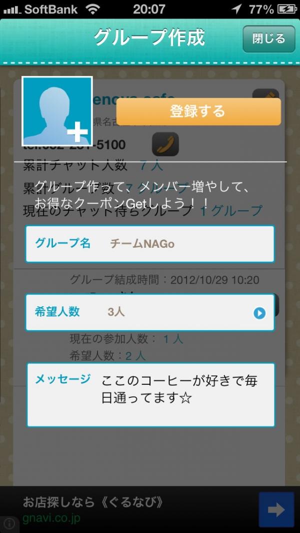 「Chat部ランチ」のスクリーンショット 3枚目