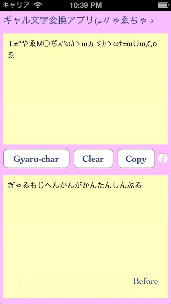「ギャル文字変換 -GyaruChar-」のスクリーンショット 1枚目