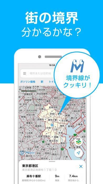 「地図マピオン」のスクリーンショット 1枚目